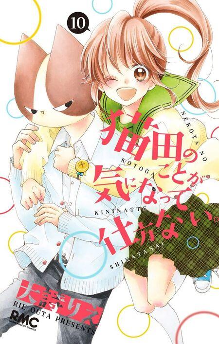 Nekota no Koto ga Ki ni Natte Shikatanai