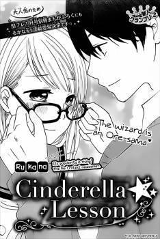 Cinderella☆Lesson