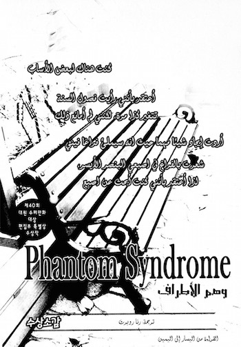 Phantom Syndrome