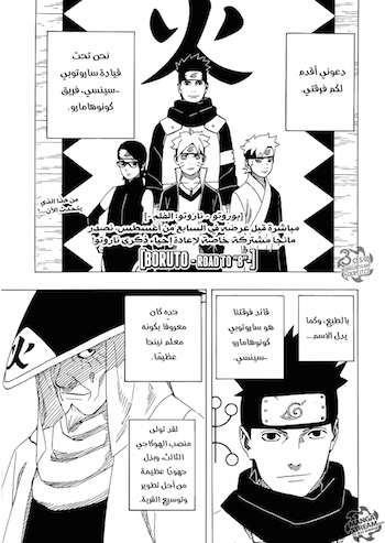 Boruto Road to B