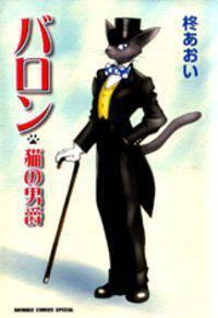 Baron Neko No Danshaku