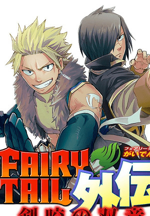 Fairy Tail Gaiden