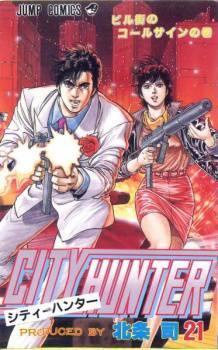City Hunter - 10