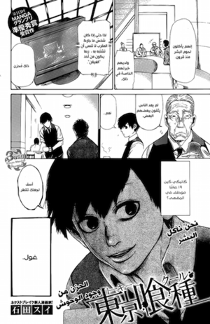 Tokyo Ghoul - One-shot