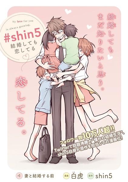 #shin5: Kekkon shitemo Koishiteru