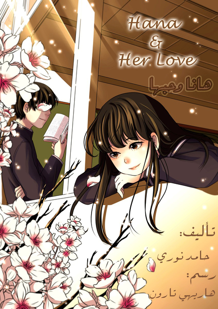 Hana & Her Love