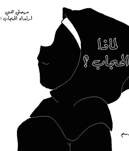 لماذا الحجاب؟