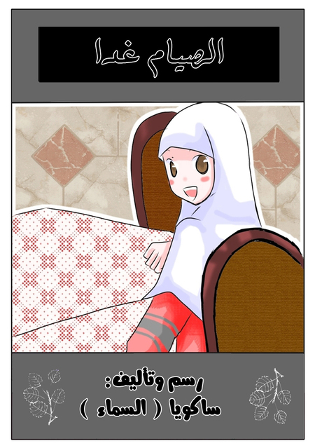 Fasting Tomorrow
