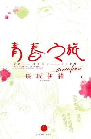 Ao Haru Ride: Awaken