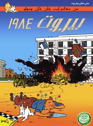 Tintin in Beirut