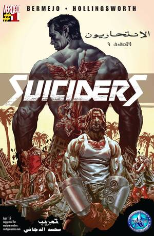 Suiciders