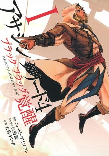 Assassin's Creed 4 - Black Flag - Kakusei