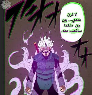 Naruto Special - The Path Shone By The Full Moon's Light
