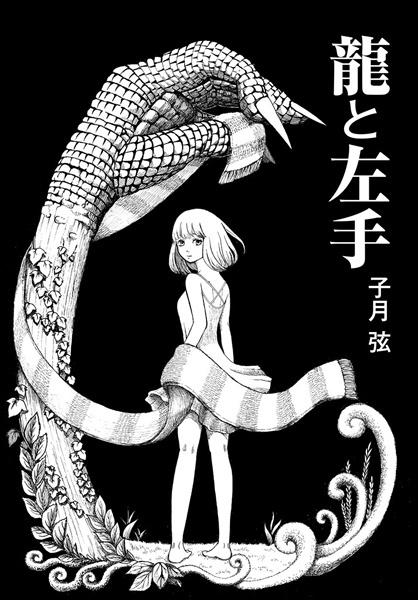 Ryuu to Hidarite