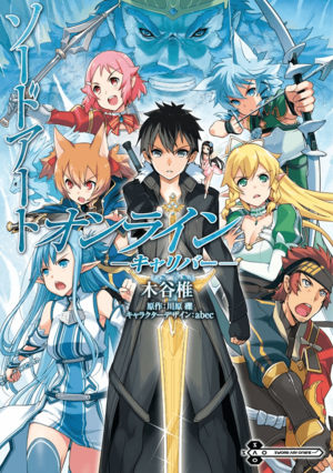 Sword Art Online Comic Anthology