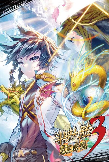 Douluo Dalu 3: The Legend of the Dragon King