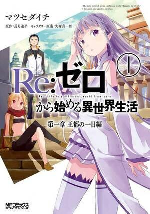 Re:Zero kara Hajimeru Isekai Seikatsu: Dai-1 Shou - Outo no Ichinichi-hen