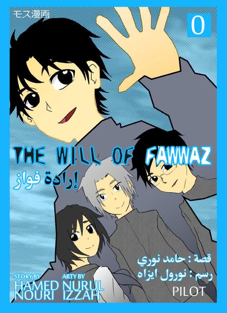 The Will of Fawaz
