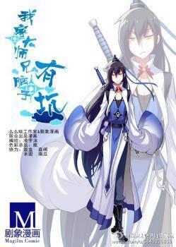 Wo Jia Dashi Xiong Naozi You Keng - 32