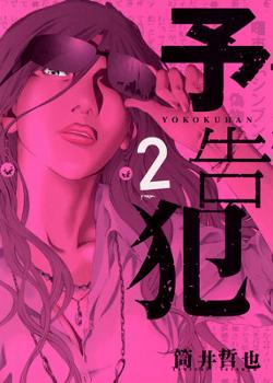 Yokokuhan - 7