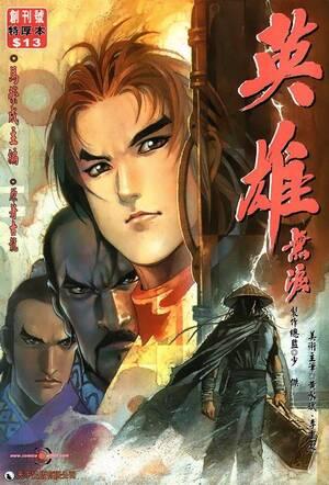 Heroes Shed No Tears - Novel