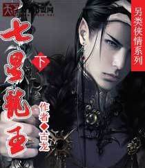 Dragon King with Seven Stars - Novel