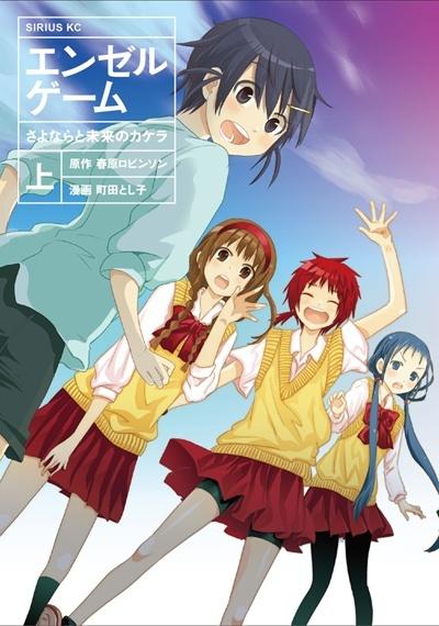 Angel Game: Sayonara to Mirai no Kakera - 12