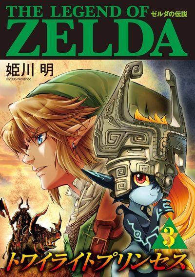 Zelda no Densetsu: Twilight Princess