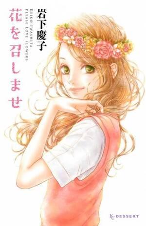 Hana o Meshimase