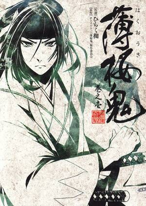 Hakuouki Shinsengumi Kitan