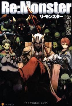 RE:monster Novel
