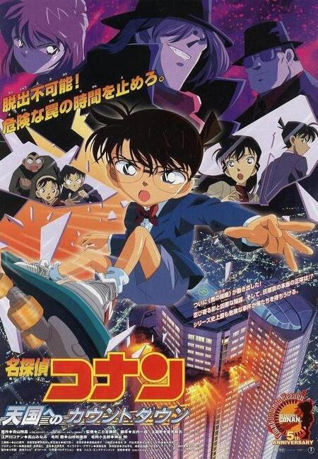 Detective Conan: Countdown To Heaven