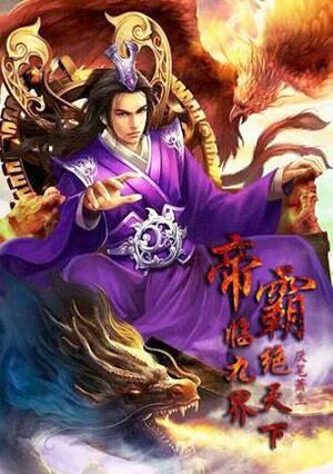Emperor's Domination - 47