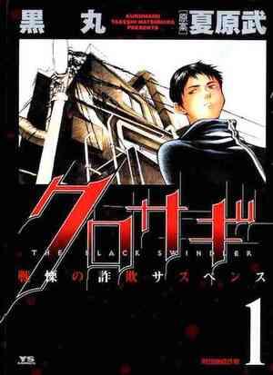 Kurosagi: The Black Swindler