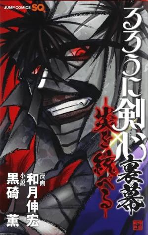 Rurouni Kenshin Uramaku: Honoo wo Suberu