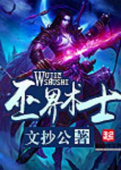 Warlock of the Magus World