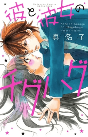 Kare to Kanojo no Chiguhagu