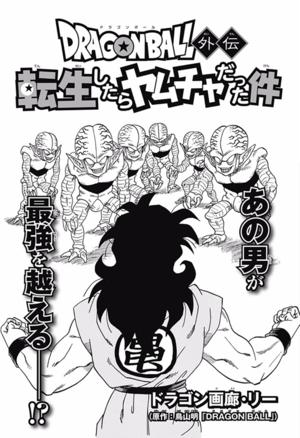 Dragon Ball Gaiden