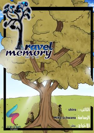 Travel Memory