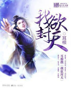 I Shall Seal the Heavens ( novel )