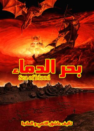 Sea of blood