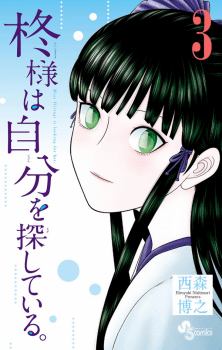 Hiiragi-sama wa Jibun o Sagashite Iru.