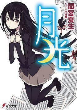 Gekkou - Novel