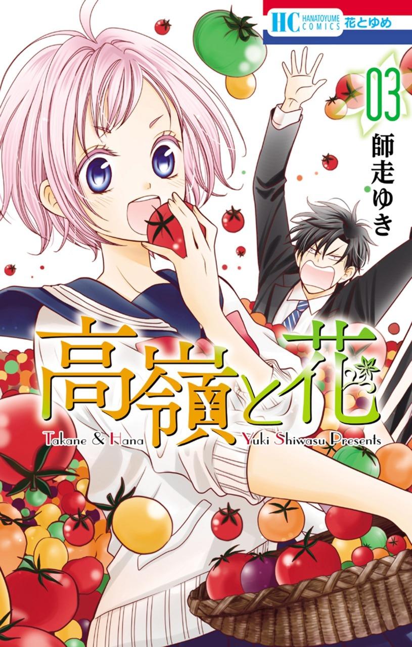 مانجا Takane to Hana لديها إعلان كبير في 19 يناير