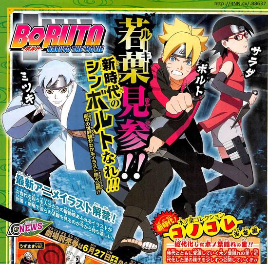 الكشف عن تصميم شخصيات فلم Boruto - Naruto the Movie