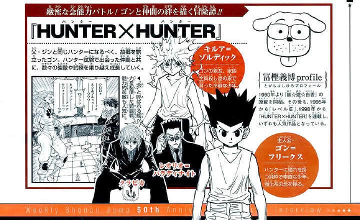 توغاشي يكشف عن مستقبل مانغا Hunter x Hunter