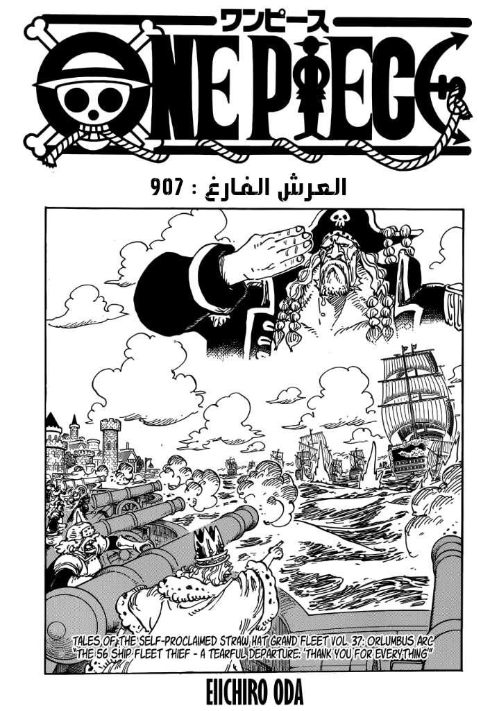 مانجا One Piece 907 - مترجم - 2