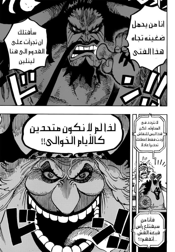 مانجا One Piece 907 - مترجم - 4