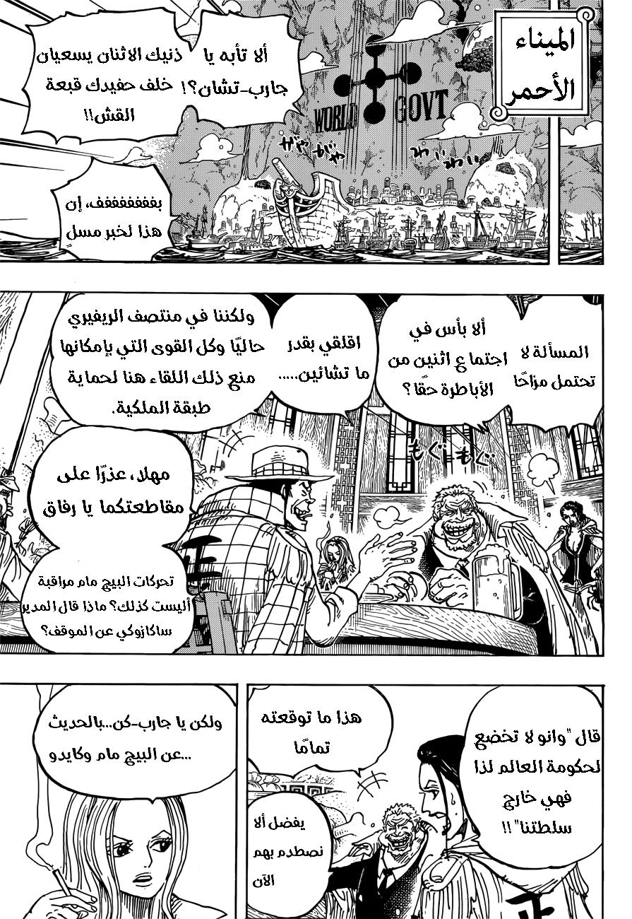 مانجا One Piece 907 - مترجم - 6