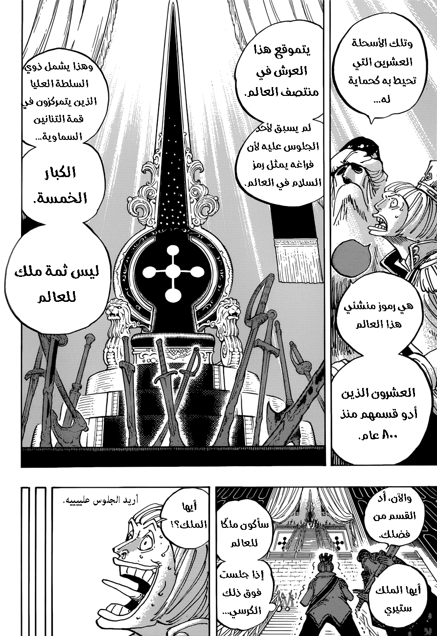 مانجا One Piece 907 - مترجم - 9